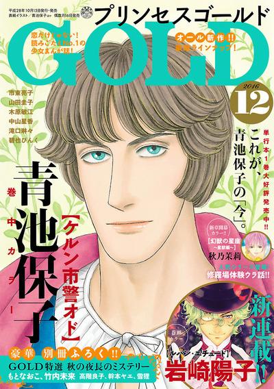 プリンセスGOLD 2016年12月号-電子書籍