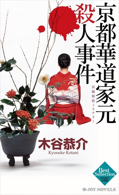 京都華道家元殺人事件-電子書籍