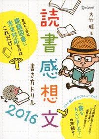 読書感想文書き方ドリル2016-電子書籍