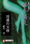 淫惑の天使/秘本・陽炎-電子書籍