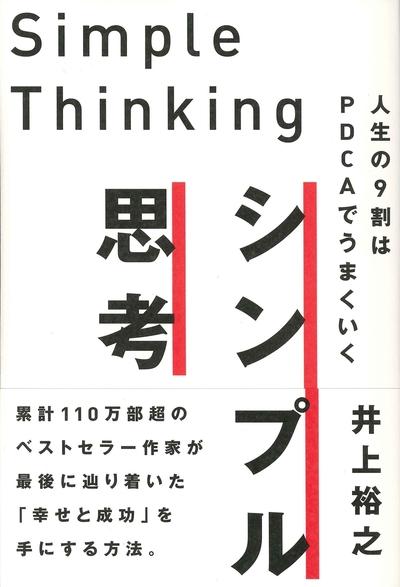 シンプル思考-電子書籍