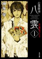 「心霊探偵八雲(角川文庫)」シリーズ