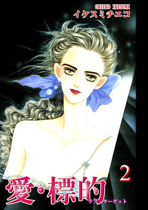 愛・標的-ラブ・ターゲット-(2)-電子書籍-拡大画像