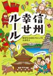 信州幸せルール-電子書籍