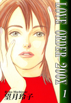 LOVE ORDER 200X(1)-電子書籍