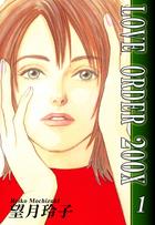「LOVE ORDER 200X」シリーズ