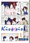 Kiss×sis 弟にキスしちゃダメですか?(1)-電子書籍