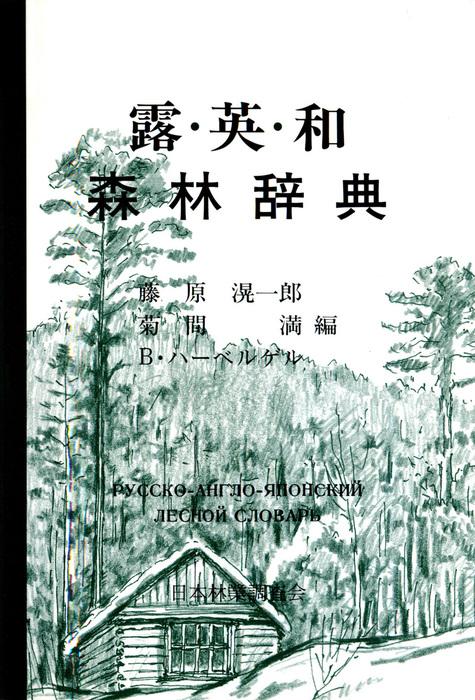 露・英・和森林辞典拡大写真
