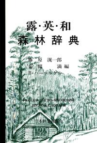 露・英・和森林辞典-電子書籍
