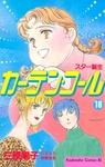 カーテン・コール(16)-電子書籍