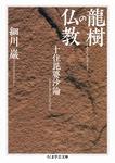 龍樹の仏教 ──十住毘婆沙論-電子書籍