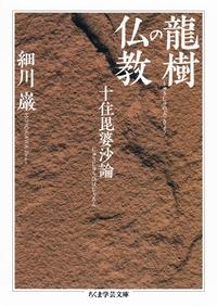 龍樹の仏教 ──十住毘婆沙論