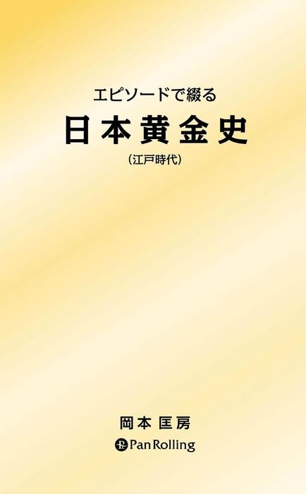 エピソードで綴る 日本黄金史 ──江戸時代拡大写真