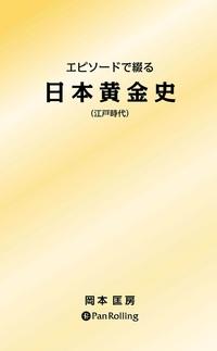 エピソードで綴る 日本黄金史 ──江戸時代-電子書籍