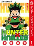 HUNTER×HUNTER カラー版 1-電子書籍