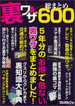 裏ワザ総まとめ600-電子書籍