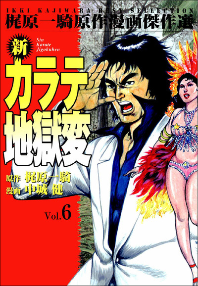新カラテ地獄変6-電子書籍