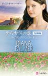 テキサスの恋 スプリング・アンコール Ⅰ-電子書籍