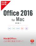 ひと目でわかるOffice 2016 for Mac-電子書籍