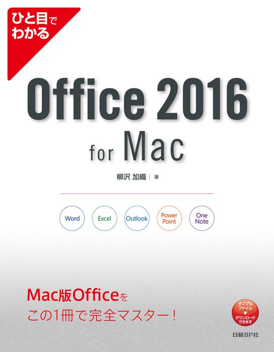 ひと目でわかるOffice 2016 for Mac-電子書籍-拡大画像