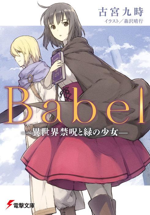 Babel ―異世界禁呪と緑の少女―拡大写真
