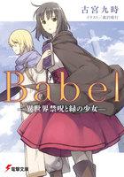 Babel(電撃文庫)