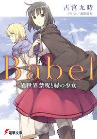 Babel ―異世界禁呪と緑の少女―