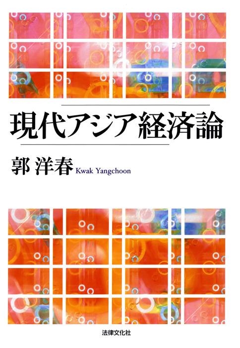現代アジア経済論拡大写真
