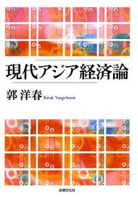 現代アジア経済論-電子書籍