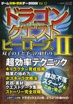 ゲーム攻略&禁断データBOOK vol.12-電子書籍