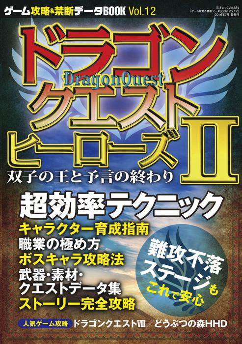 ゲーム攻略&禁断データBOOK vol.12-電子書籍-拡大画像