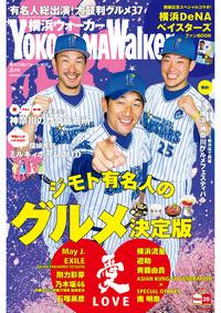 YokohamaWalker横浜ウォーカー 2015 4月号