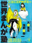 ニコニコアカデミー 世界まんが塾講義録 第3回-電子書籍