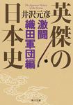 英傑の日本史 激闘織田軍団編-電子書籍