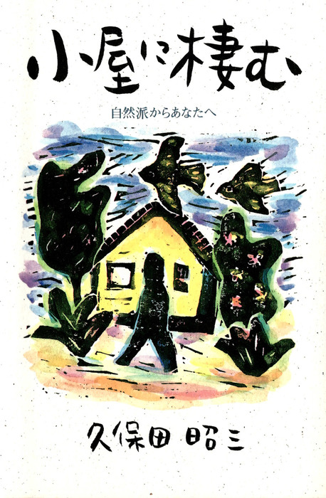 小屋に棲む-電子書籍-拡大画像