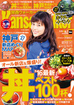 KansaiWalker関西ウォーカー 2016 No.11