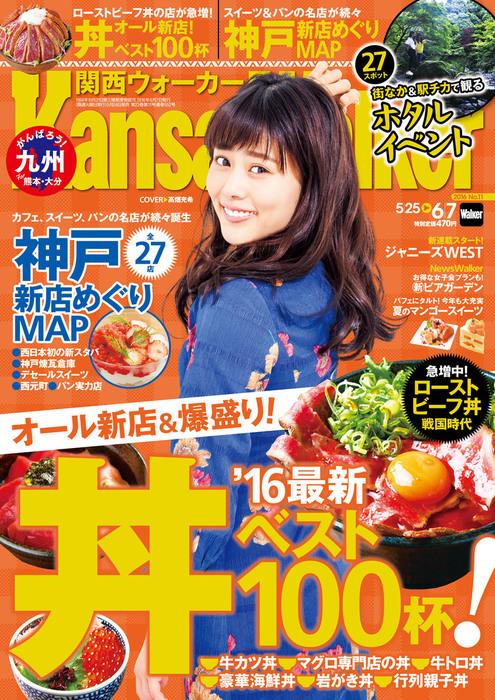 KansaiWalker関西ウォーカー 2016 No.11拡大写真