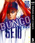 BUNGO―ブンゴ― 5-電子書籍