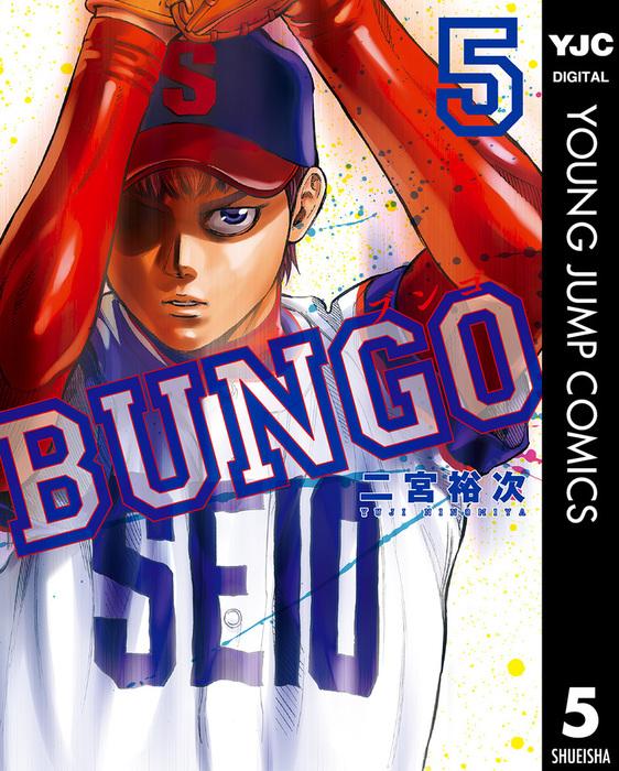 BUNGO―ブンゴ― 5拡大写真