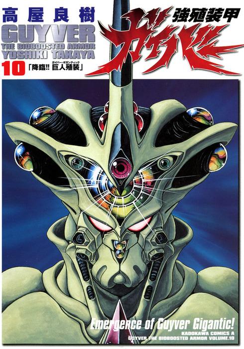 強殖装甲ガイバー(10)-電子書籍-拡大画像