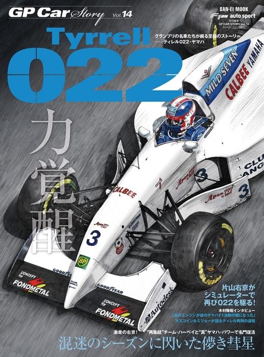 GP Car Story Vol.14拡大写真