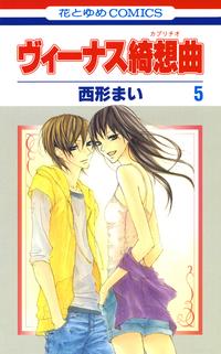 ヴィーナス綺想曲 5巻-電子書籍