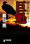 巨魁―闇の用心棒-電子書籍
