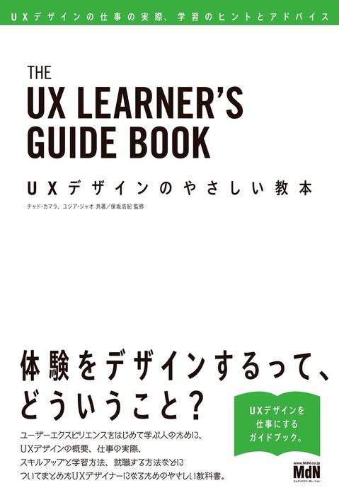 UXデザインのやさしい教本 UXデザインの仕事の実際、学習のヒントとアドバイス拡大写真
