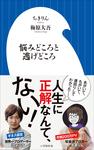 悩みどころと逃げどころ(小学館新書)-電子書籍