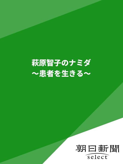 萩原智子のナミダ ~患者を生きる~拡大写真