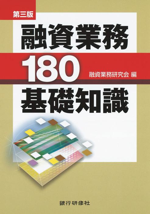 銀行研修社 第三版 融資業務180基礎知識拡大写真
