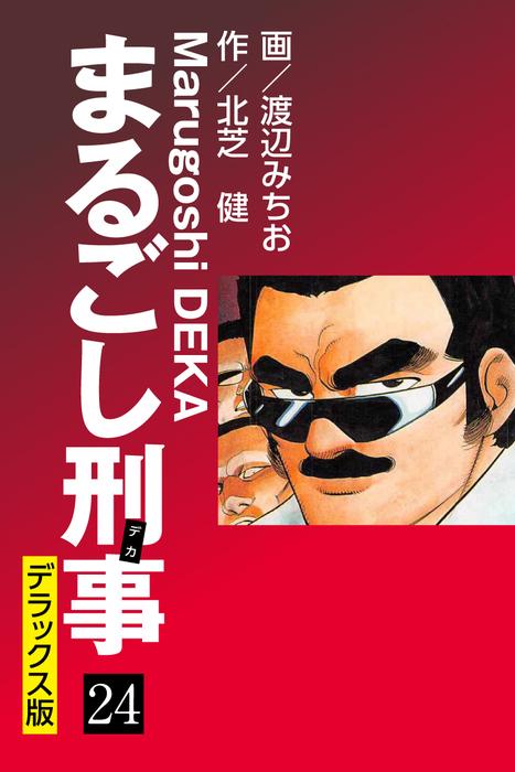 まるごし刑事 デラックス版(24)拡大写真