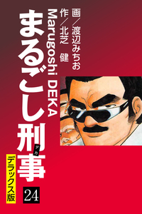 まるごし刑事 デラックス版(24)
