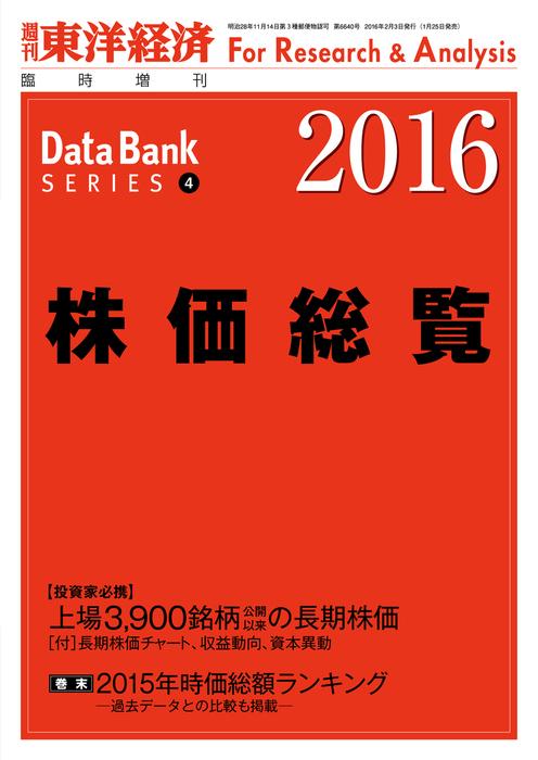 株価総覧 2016年版拡大写真